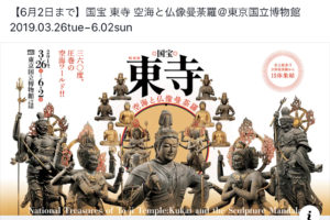東寺 空海 密教の仏
